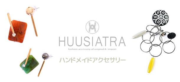 2017 ハンドメイドアクセサリー HUUSIATRA