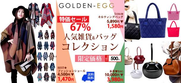 最低価格を挑戦 一番売れるバッグ 今!これが欲しい