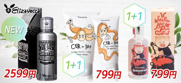 SESALO & ELIZAVECCA Brand 90% Sale!