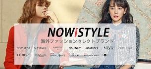 【NOWiSTYLE】