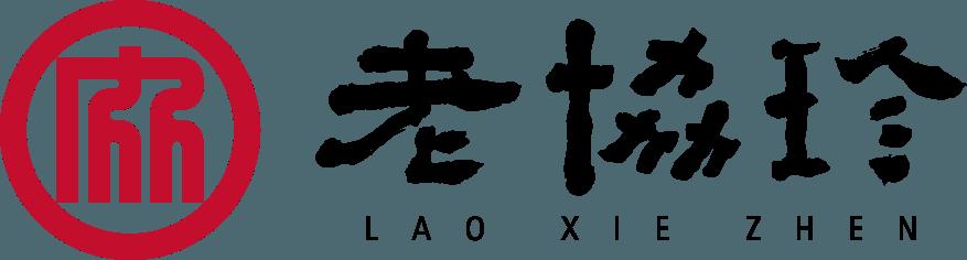Lao Xie Zhen