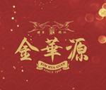 Kim Hua Guan