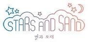 STARS & SAND