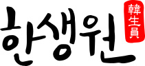 Hansaengwon