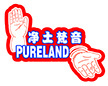 净土梵音 Pureland Marketing