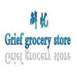 Grief grocery store