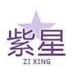 紫星 ZiXing