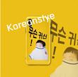 koreanstye