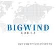 BIGWIND KOREA