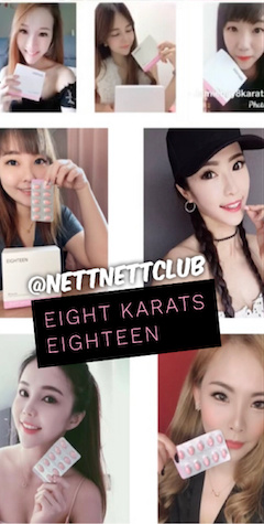 Eight Karats Eighteen Beauty Supplement