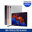 Samsung Tab S7 Plus Event