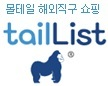 taillist