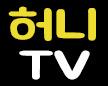 허니 TV