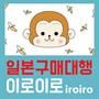 iroiro_이로이로