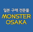 monsterosaka