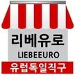 리베유로 LiebeEuro