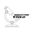 日本サプリ研究所