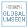 GLOBAL UMSEON