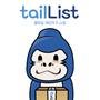 taillist(테일리스트)