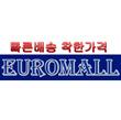 유로몰 Euromall