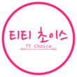 TT Choice
