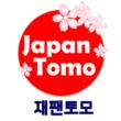 JapanTomo 재팬토모