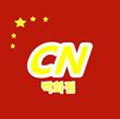 CN백화점