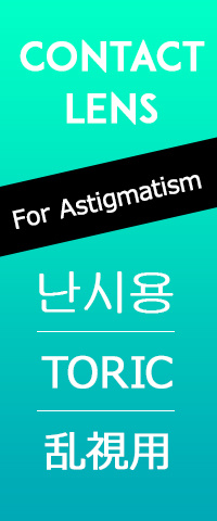 난 시용 콘택트 렌즈 특집 Collected contact lenses for astigmatism