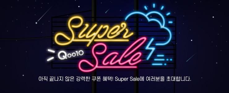 수퍼세일_Super SALE