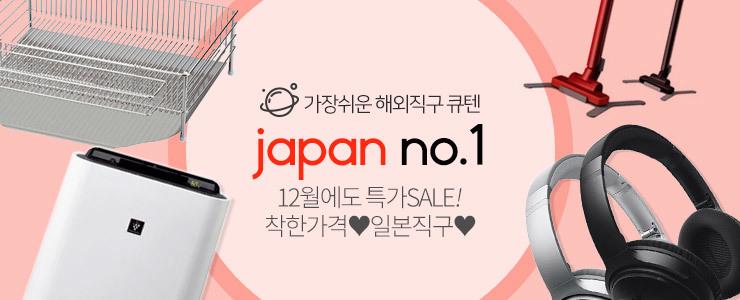 12월에도 특가세일! 일본직구♥